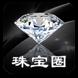 推荐移动应用App:《珠宝圈》